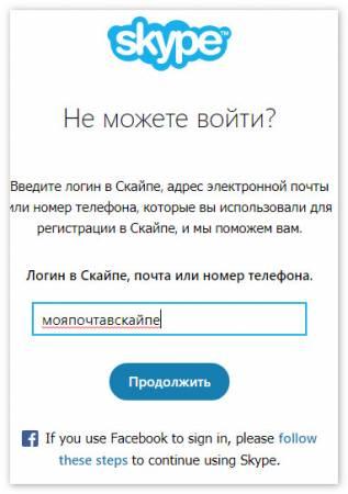 zapros-v-sluzhbu-podderzhki-skype.jpg