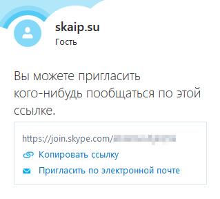 ssylka-anonimnoy-besedy.png