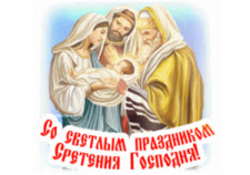 2-so-svetlym-prazdnikom-sreteniya-Gospodnya-vip-otkrytki.ru_.jpg