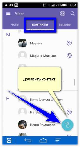 dobavit-kontakt-v-vayber.png