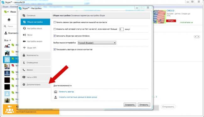 kak_vkl_avtomaticheskoe_obnovlenie_v_Skype_poshagovaya_instrukciya-3.jpg