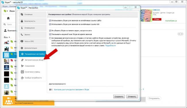 kak_vkl_avtomaticheskoe_obnovlenie_v_Skype_poshagovaya_instrukciya-4.jpg