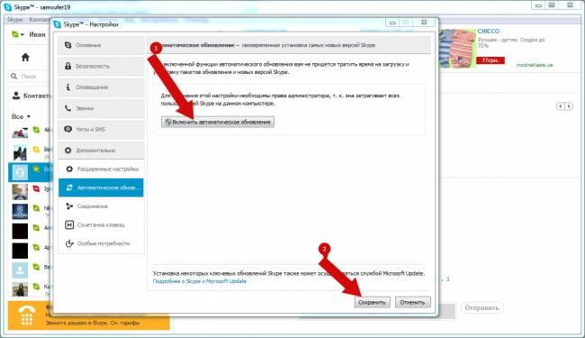 kak_vkl_avtomaticheskoe_obnovlenie_v_Skype_poshagovaya_instrukciya-5.jpg