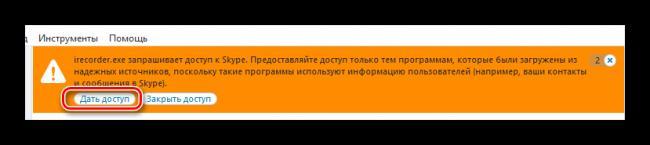 Dat-dostup-iFree-Skype-Recorder-v-Skajp.png