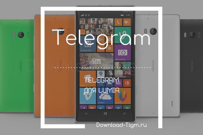 telegram-dlya-lumia.jpg