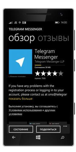 telegram-dlya-lumia-1.jpg