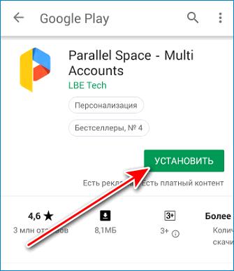 Ustanovit-Parallel-Space.png