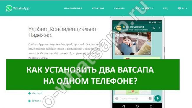 01-kak-ustanovit-2-vatsap-na-1-telefon.jpg