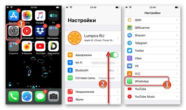whatsapp-dlya-iphone-perehod-k-nastrojkam-prilozheniya-v-ios.png