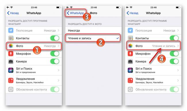 whatsapp-dlya-iphone-predostavlenie-messendzheru-dostupa-k-hranilishhu-smartfona-v-nastrojkah-ios.png