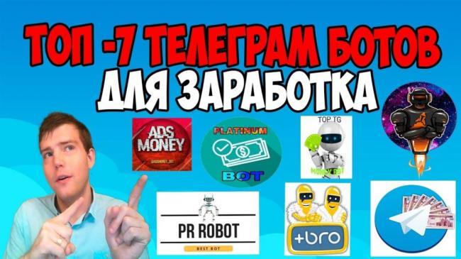 10-luchshih-telegram-botov-dlya-zarabotka-2019-1024x576.jpg