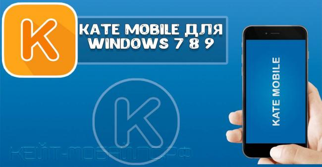 kate-mobile-dlya-windows-7-8-9.jpg