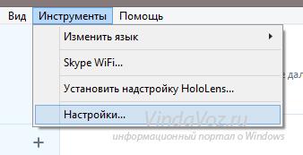 1483611477_svernut_skype_v_trey_1.png