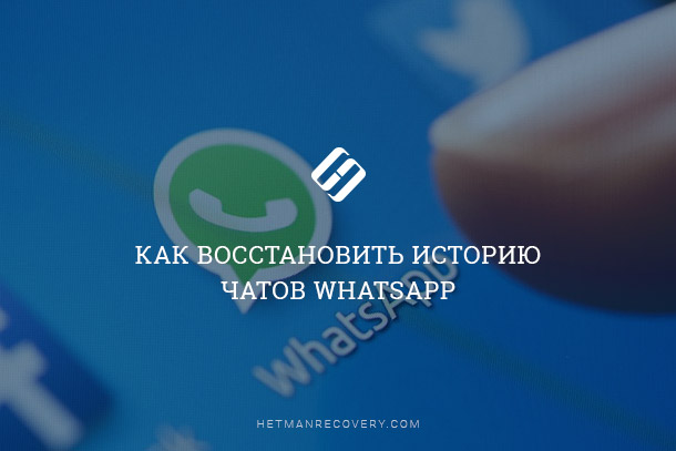 how-to-recover-whatsapp-chat-history.jpg