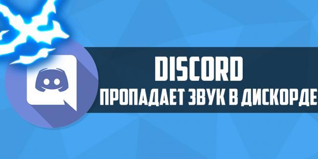 discord-propadaet-zvuk.jpg
