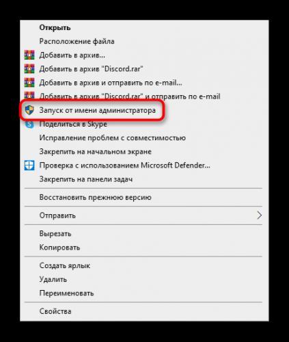 zapusk-programmy-ot-imeni-administratora-dlya-resheniya-tormozov-discord-vo-vremya-igry.png