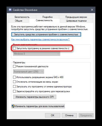 vklyuchenie-rezhima-sovmestimosti-ispolnyaemogo-fajla-dlya-resheniya-tormozov-discord-vo-vremya-igry.png