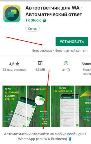 avtootvetchik-whatsapp5.jpg