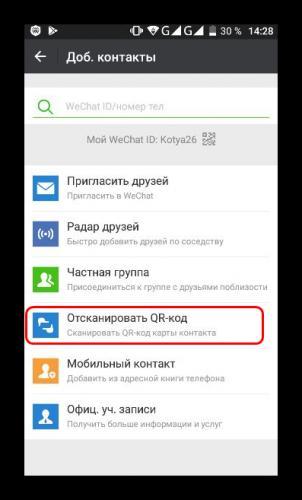 Otskanirovat-kod-v-Vichat.png