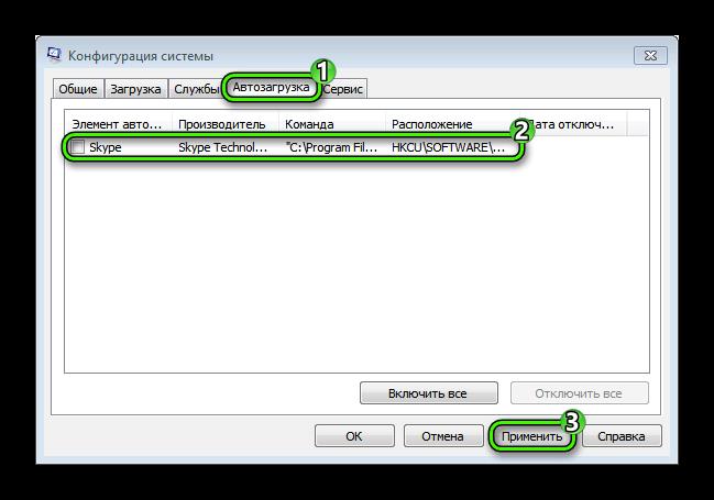 Otklyuchenie-avtozapuska-Skype-v-msconfig.png