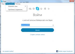 skype-autorun-1-300x215.png