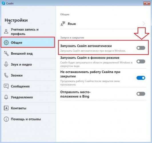 jawascript-error-skype-2.jpg