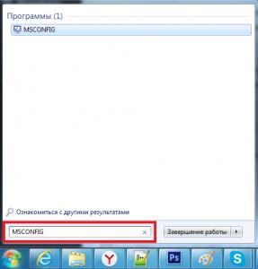 skype-autorun-4-287x300.png