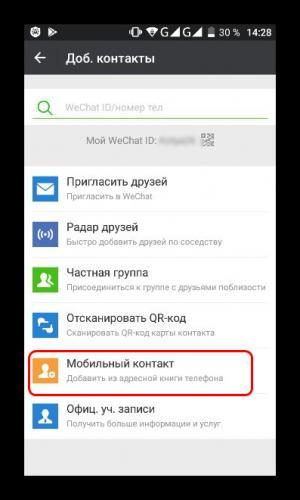 dobavlenie-druzej-iz-kontaktov-v-Vichat.png