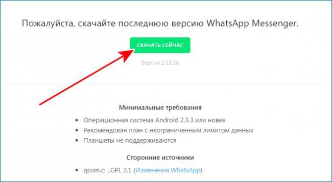 skachat-whatsapp-sejchas.png