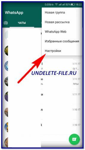 nastroyki-prilozheniya.png