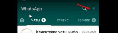 kak_sozdat_chat_v_whatsapp.jpg