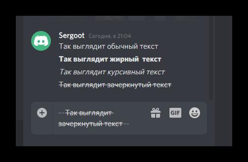 Kak-vyglyadit-zacherknutyj-tekst-v-Discord.png