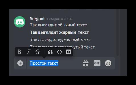 Rezhim-redaktirovaniya-teksta-v-Discord.png