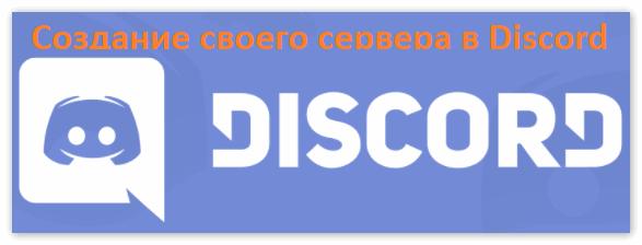 Sozdanie-svoego-servera-v-Discord.png