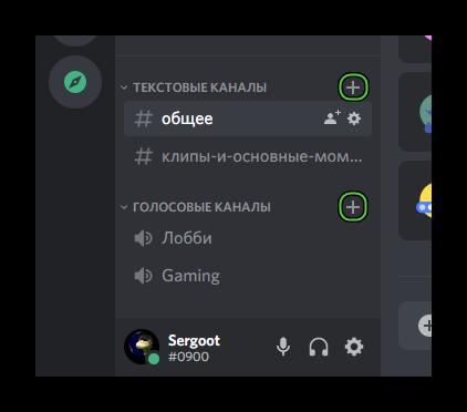 Sozdanie-novogo-kanala-na-servere-Discord.png