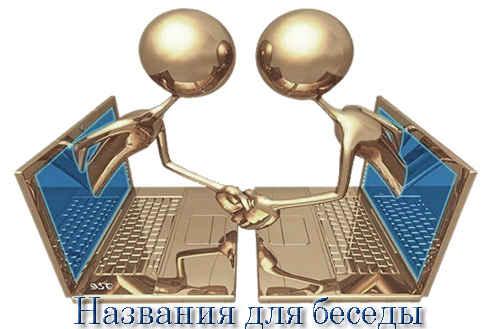 logotip-nazvaniy-dlya-besedyi.jpg