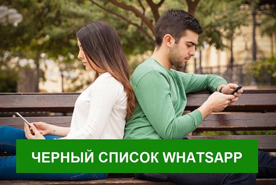 kak-posmotret-chernyj-spisok-v-vatsape.jpg