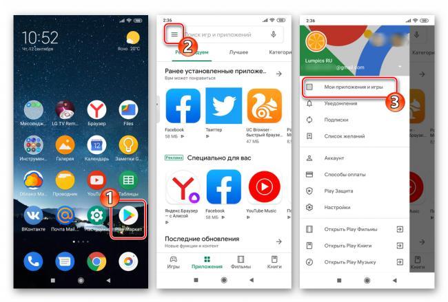 viber-dlya-android-razdel-moi-prilozheniya-i-igry-v-menyu-gugl-plej-marketa.png