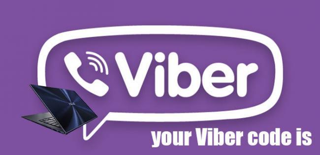 your-viber-code-is-пришло-сообщение.jpg