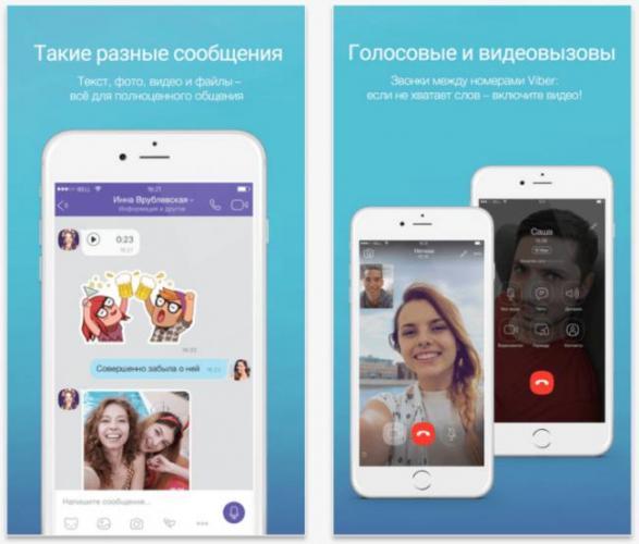 viber-iPhone-1.png