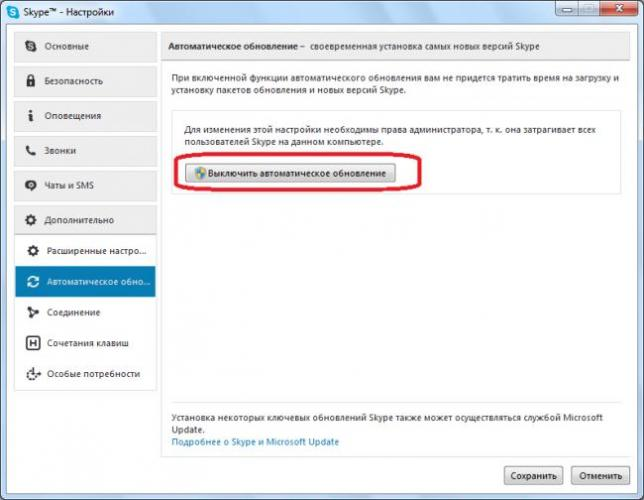 Vyiklyuchenie-avtomaticheskogo-obnovleniya-v-Skype.png