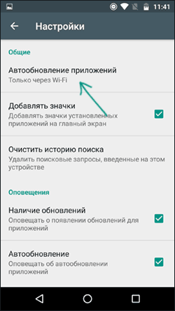 apps-auto-update-settings.png