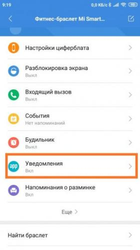 notification-mi-band-4-9-338x600.jpg