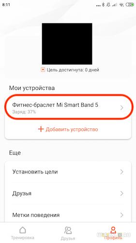 08-mi-band-5-moi-ustroi-stva-min.png