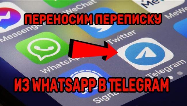 copy-whatsapp-to-telegram.jpg