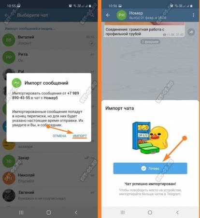whatsapp-export-telegram-2-942x1024.jpg