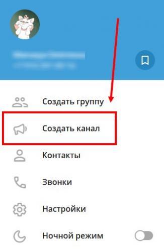 zakritij-kanal-telegram1.jpg