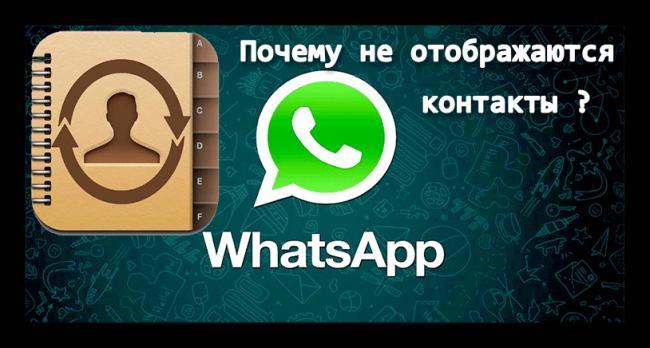 Ne-otobrazhayutsya-kontakty-v-WhatsApp-1.png