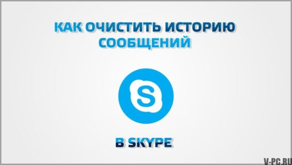 Kak-ochistit-istoriyu-soobshheniy-v-Skype-1024x578-e1527930767773.jpg