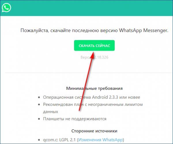 Скачать-АРК-файл-Ватсап.png